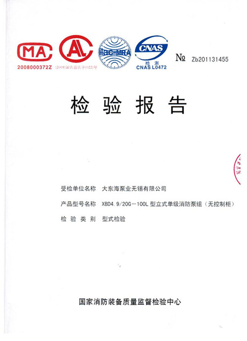 单级消防泵质检合格报告
