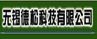 无锡德松科技集团