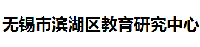 <b>滨湖教师进修学院</b>