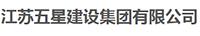 江苏五星建设集团集团订购一批软启动柜及排污泵