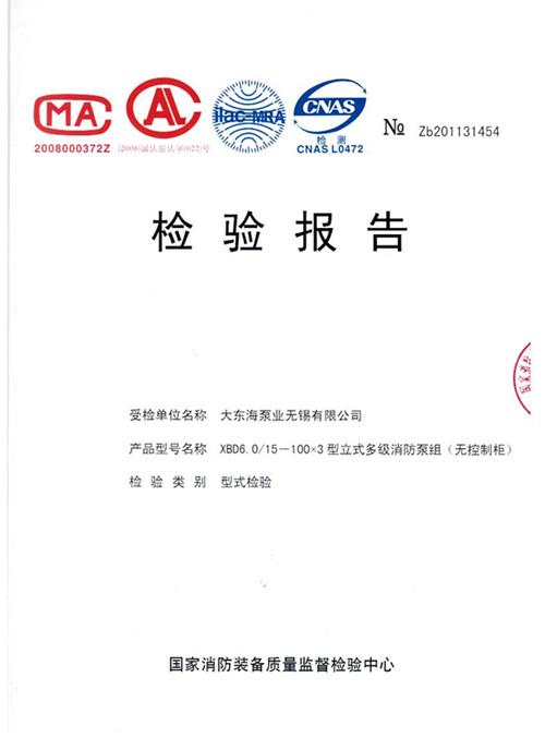 多级消防泵合格质检报告