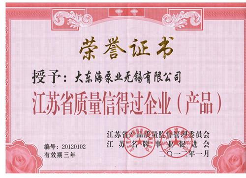 江苏省质量信得过荣誉资质